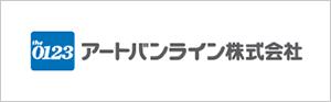 アートバンライン株式会社