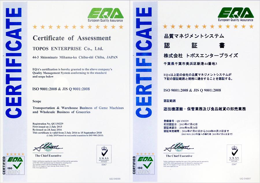 品質マネジメントシステム認証書