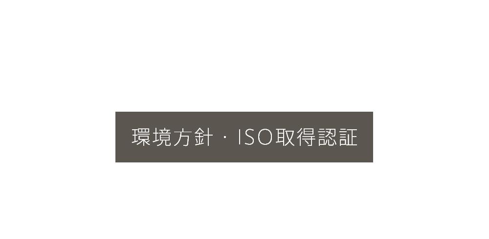 環境方針・ISO取得認証