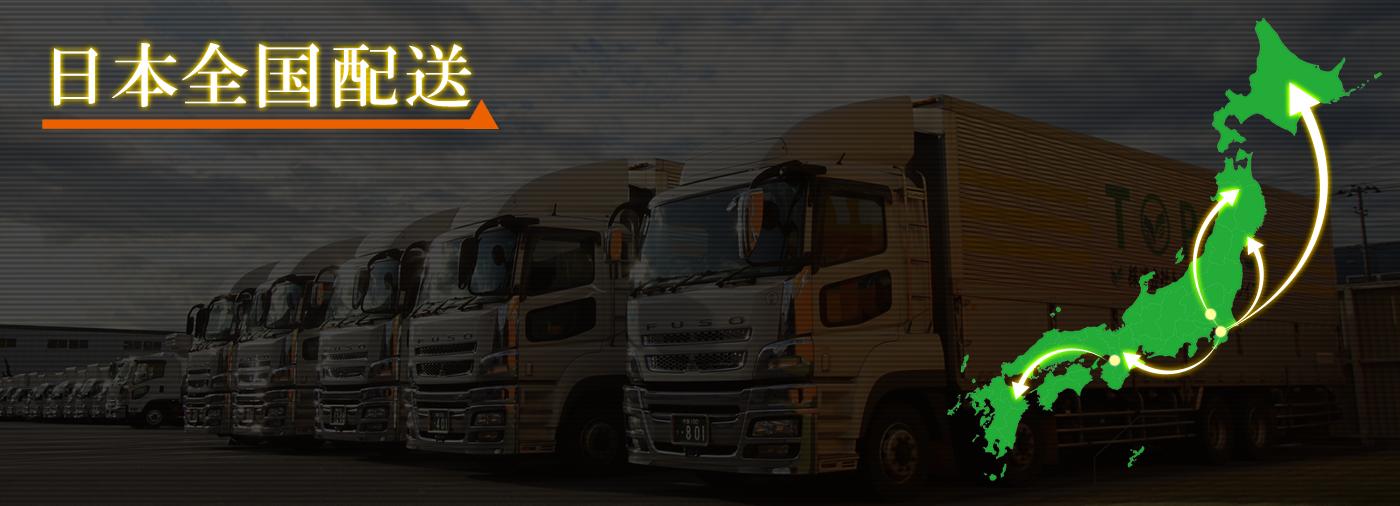 トポスエンタープライズは全国各地に物流基地ネットワークを展開