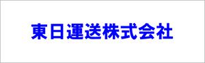 東日運送株式会社