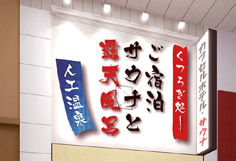 カプセルホテルとぽす仙台駅西口