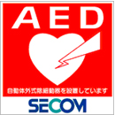 AED導入、救命講習の実施