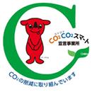 「CO2CO2スマート宣言事業所」への登録